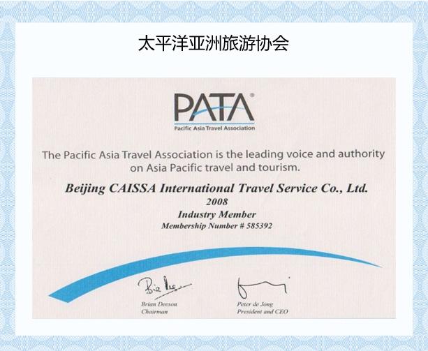 欧洲自由行如何签证_PATA亚太旅游协会-凯撒旅游网
